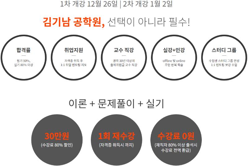 학원 자격증 과정 정보.png