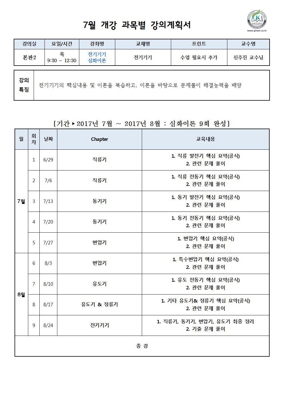 7월 강의계획서 (전기기기) 신주진 교수001.jpg