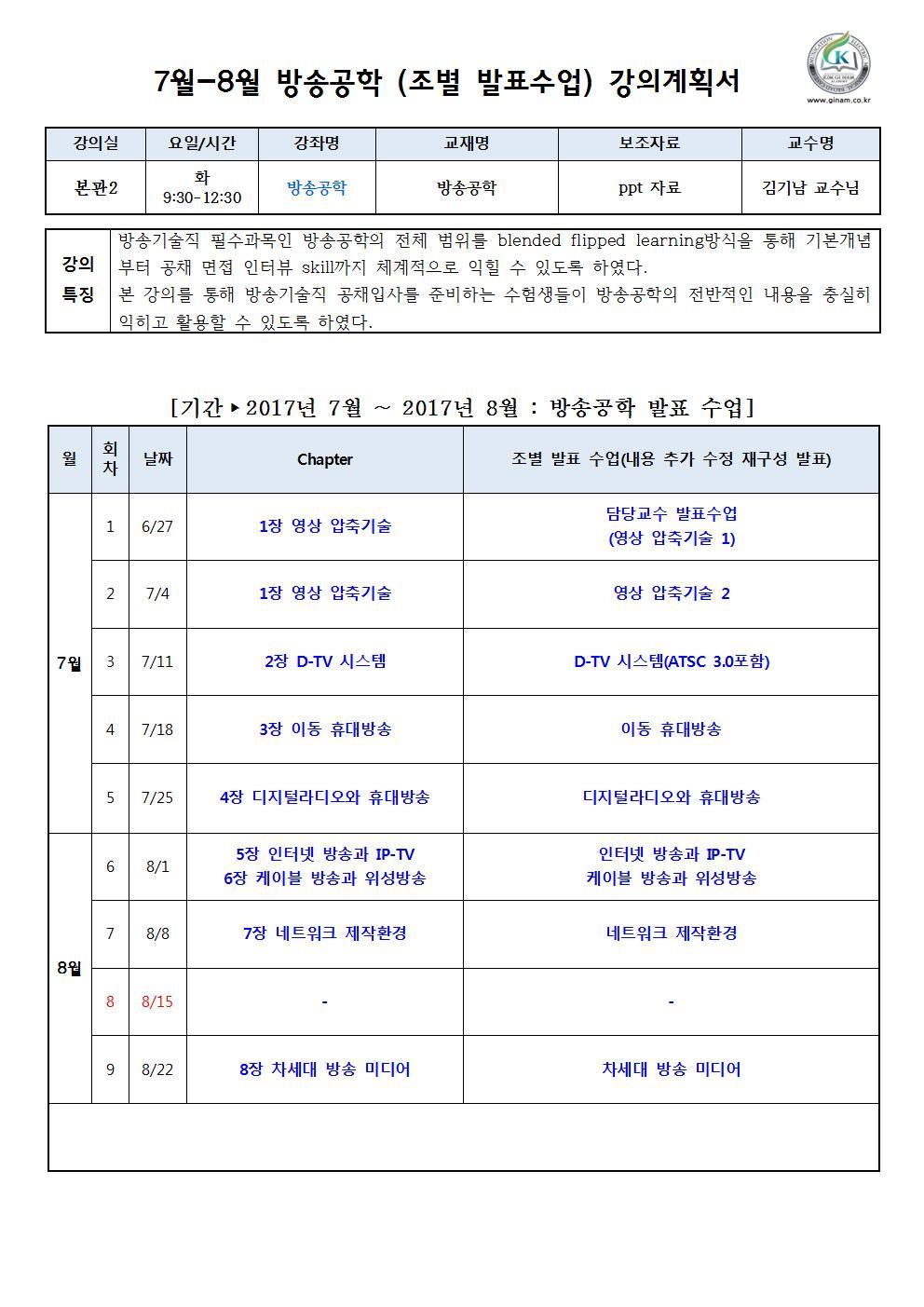 2017년 7월 8월 방송공학 조별 발표수업 강의계획서(김기남 교수)001.jpg