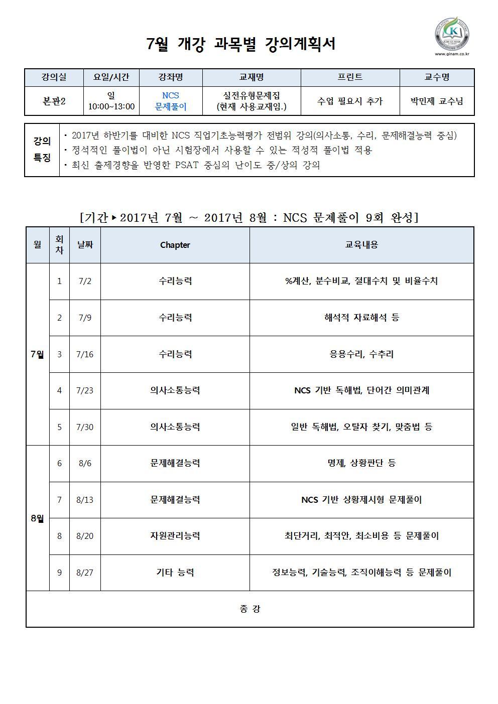 170620_7월_강의계획서_박민제001.jpg