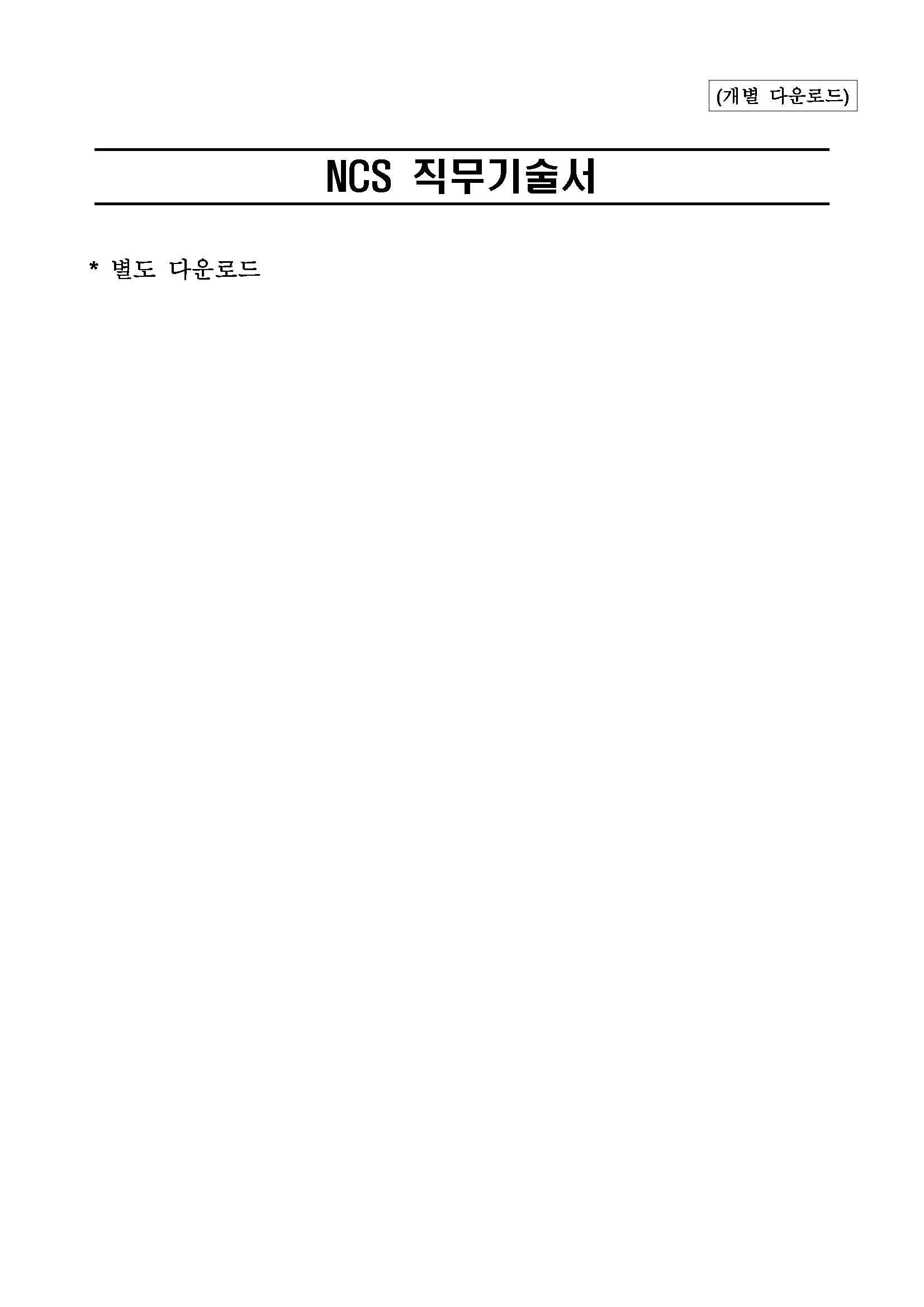 2017년 하반기 일반직 신입사원(채용형 인턴) 일반공채 공고문_페이지_12.jpg