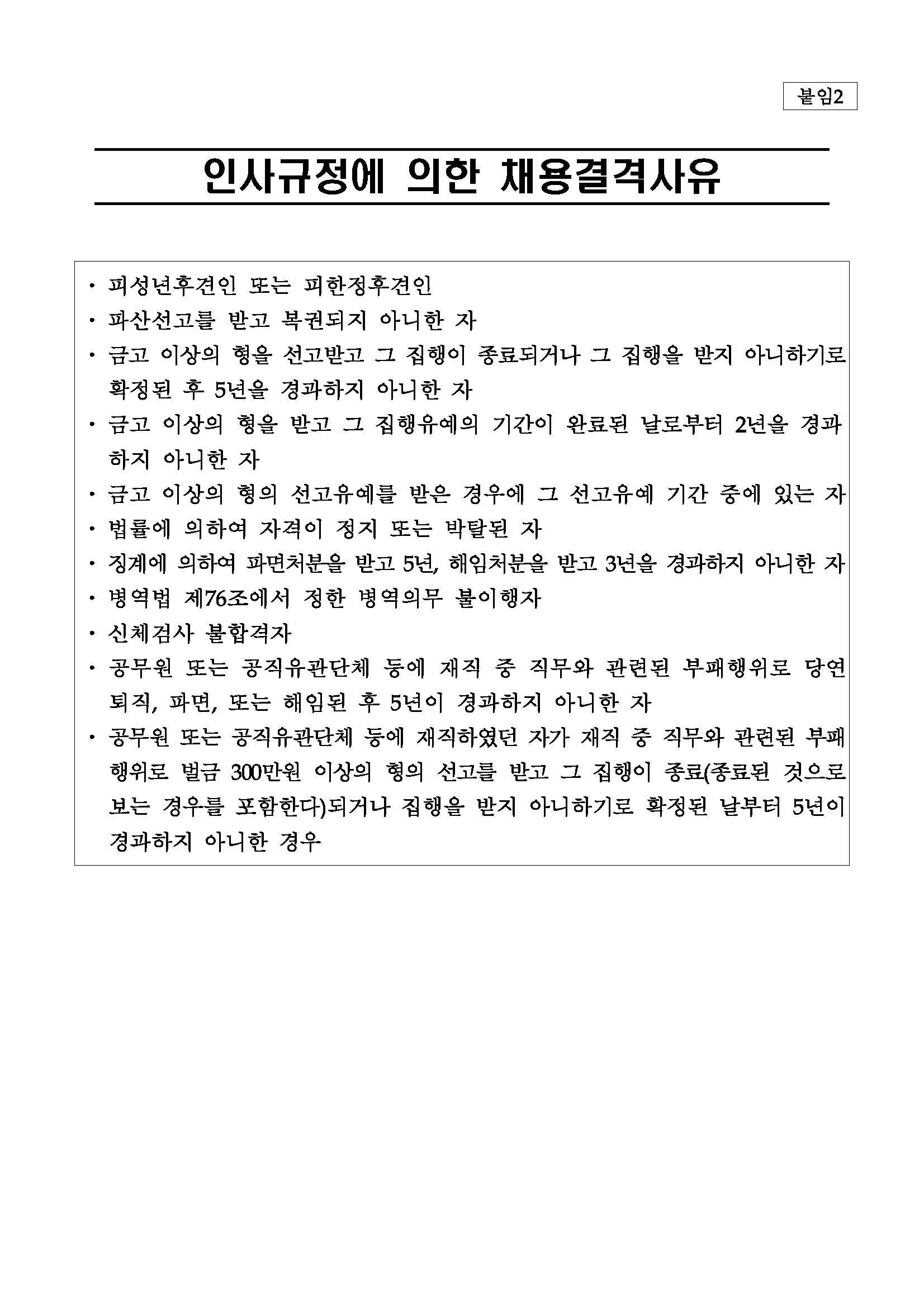 2017년 하반기 일반직 신입사원(채용형 인턴) 일반공채 공고문_페이지_13.jpg