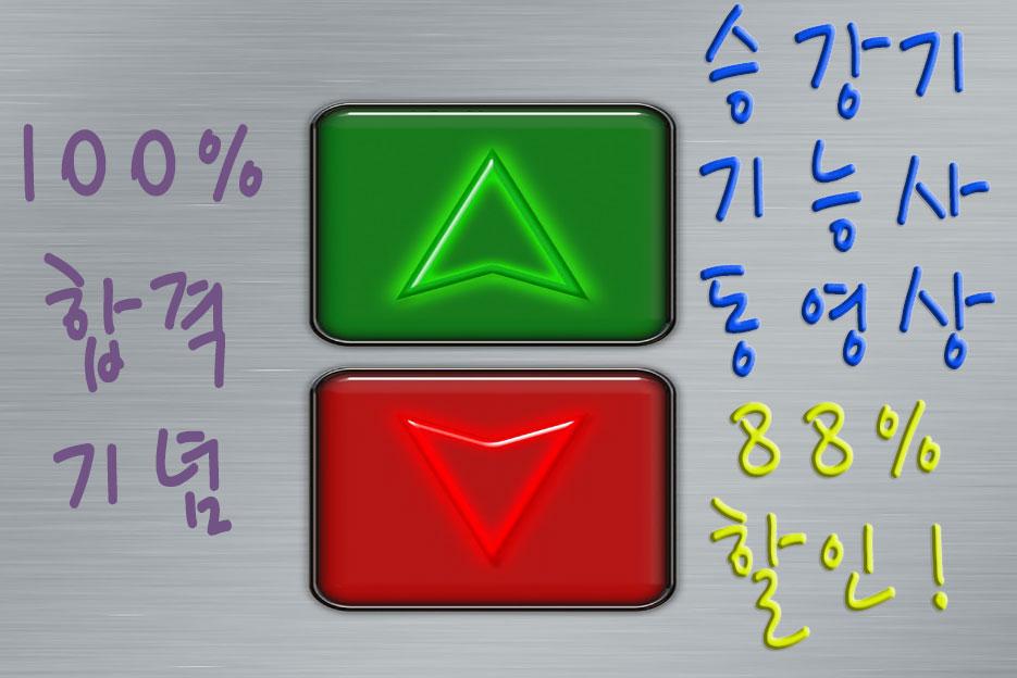 승강기기능사-백합이벤트3.jpg