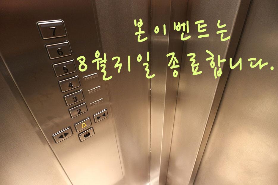 승강기기능사-백합이벤트4.jpg