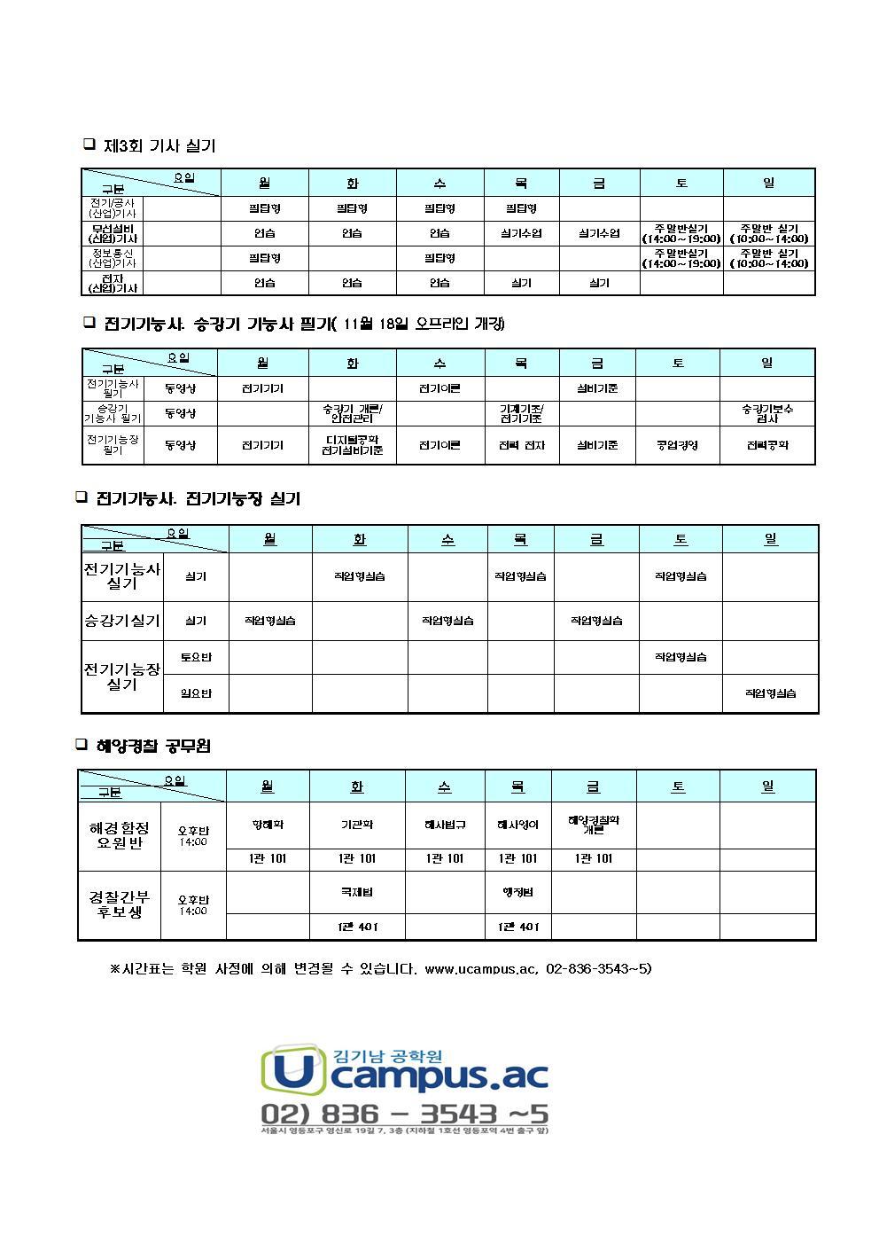 2018년 9월 개강 시간표-최종002.jpg
