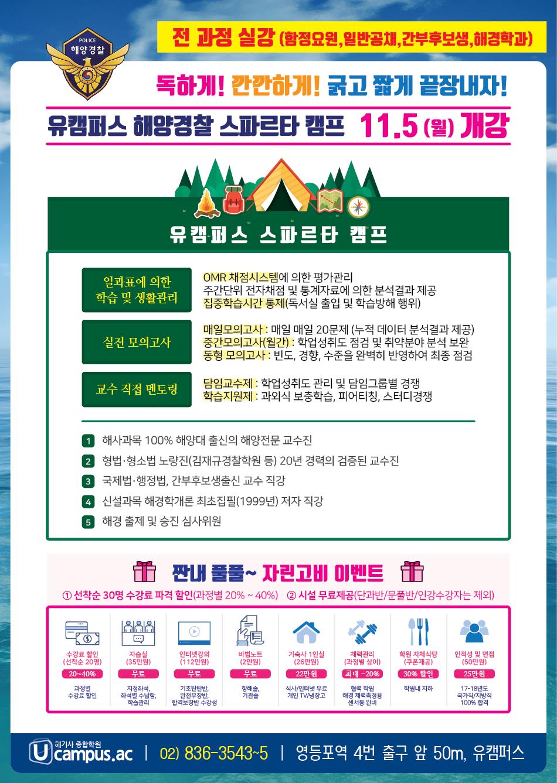 [2018.10.17]-해양경찰-전단-2p--1.png