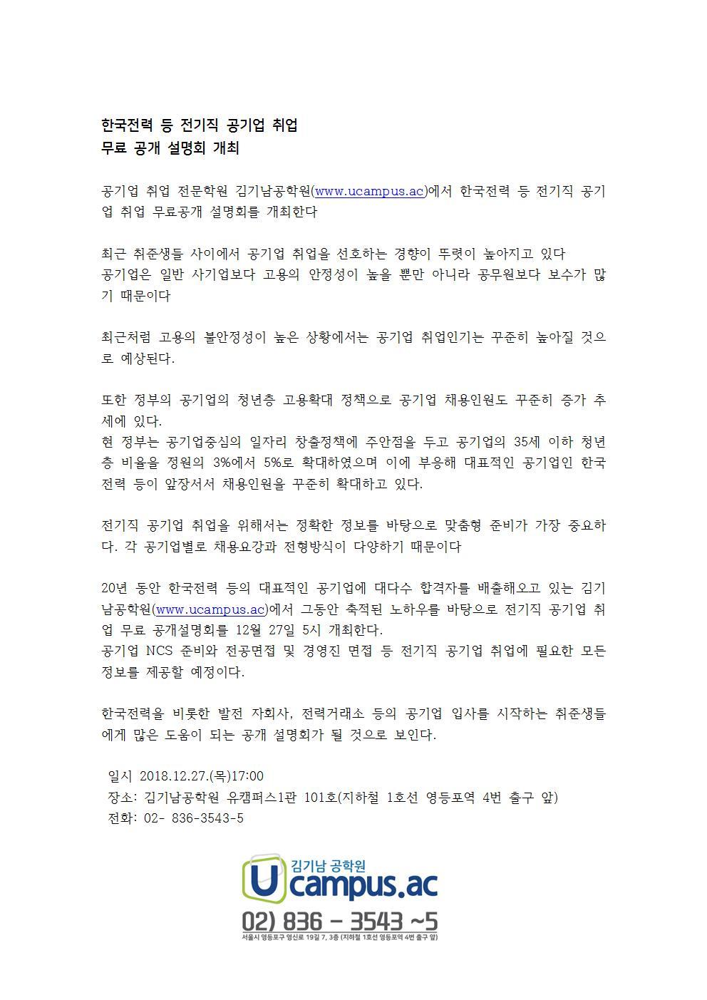 한국전력등 전기직 공기업취업 무료 공개 설명회 개최 (1)001.jpg