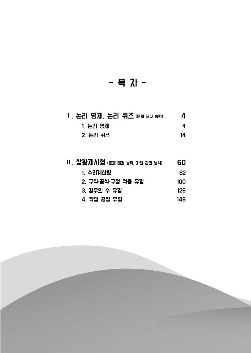 [크기변환]1_페이지_002.jpg