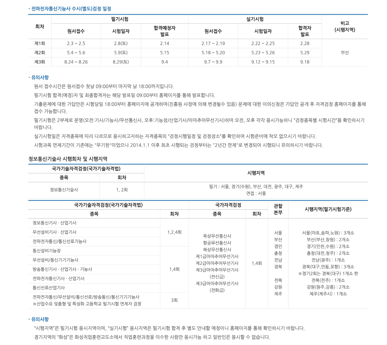 [NEW]한국방송통신전파진흥원 기술자격본부(1-1)_페이지_2.png