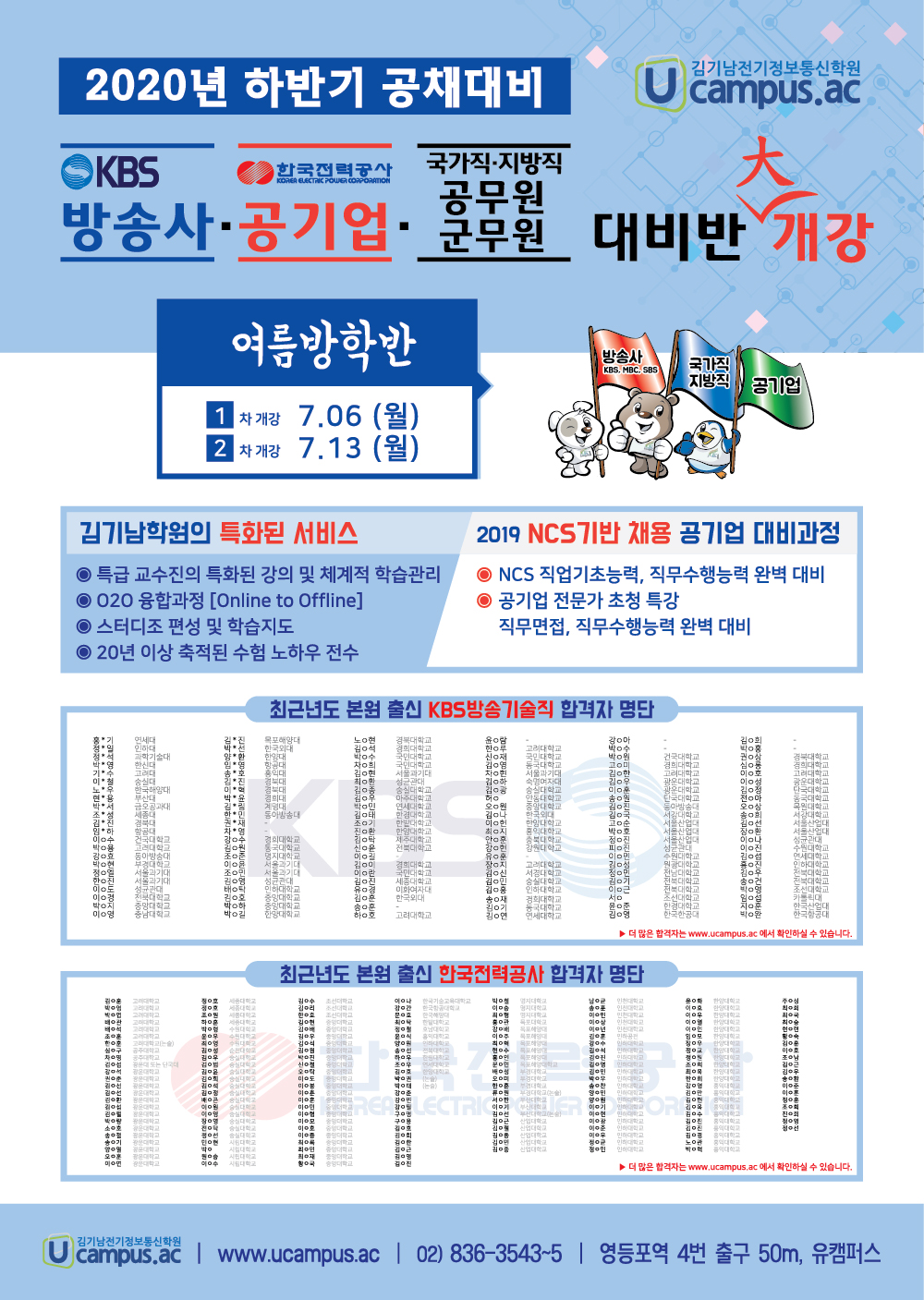 공채대비여름방학특강전단.jpg
